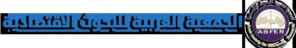 الجمعية العربية للبحوث الاقتصادية